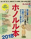 ホノルル本2018 (エイムック 3618)