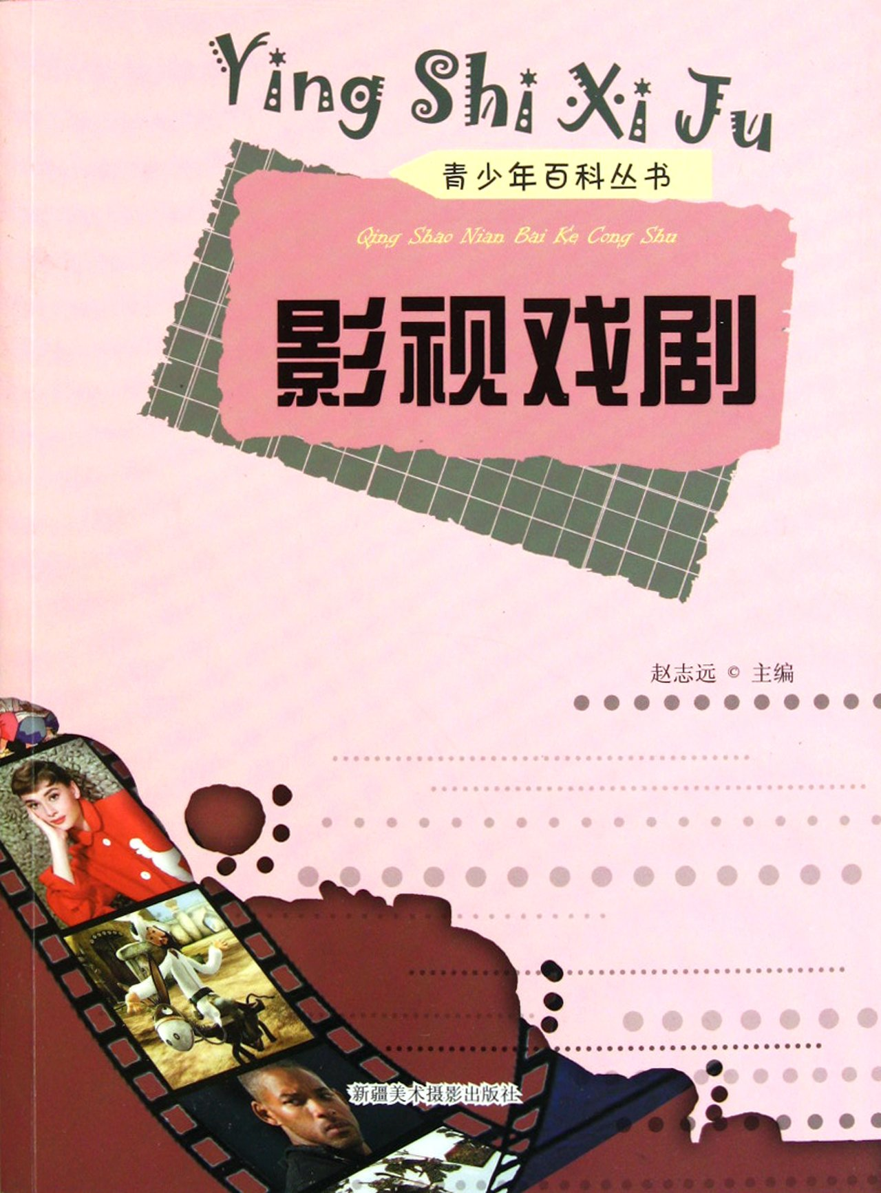 Read Online Film, Television and Drama /Encyclopedic Book Series for Juveniles (Chinese Edition) ebook