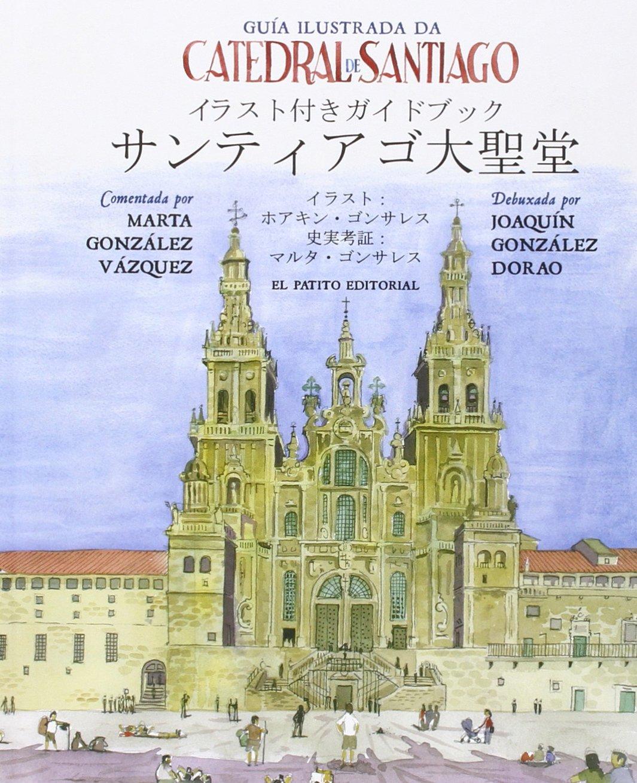 Download Guía Ilustrada da Catedral de Santiago ebook