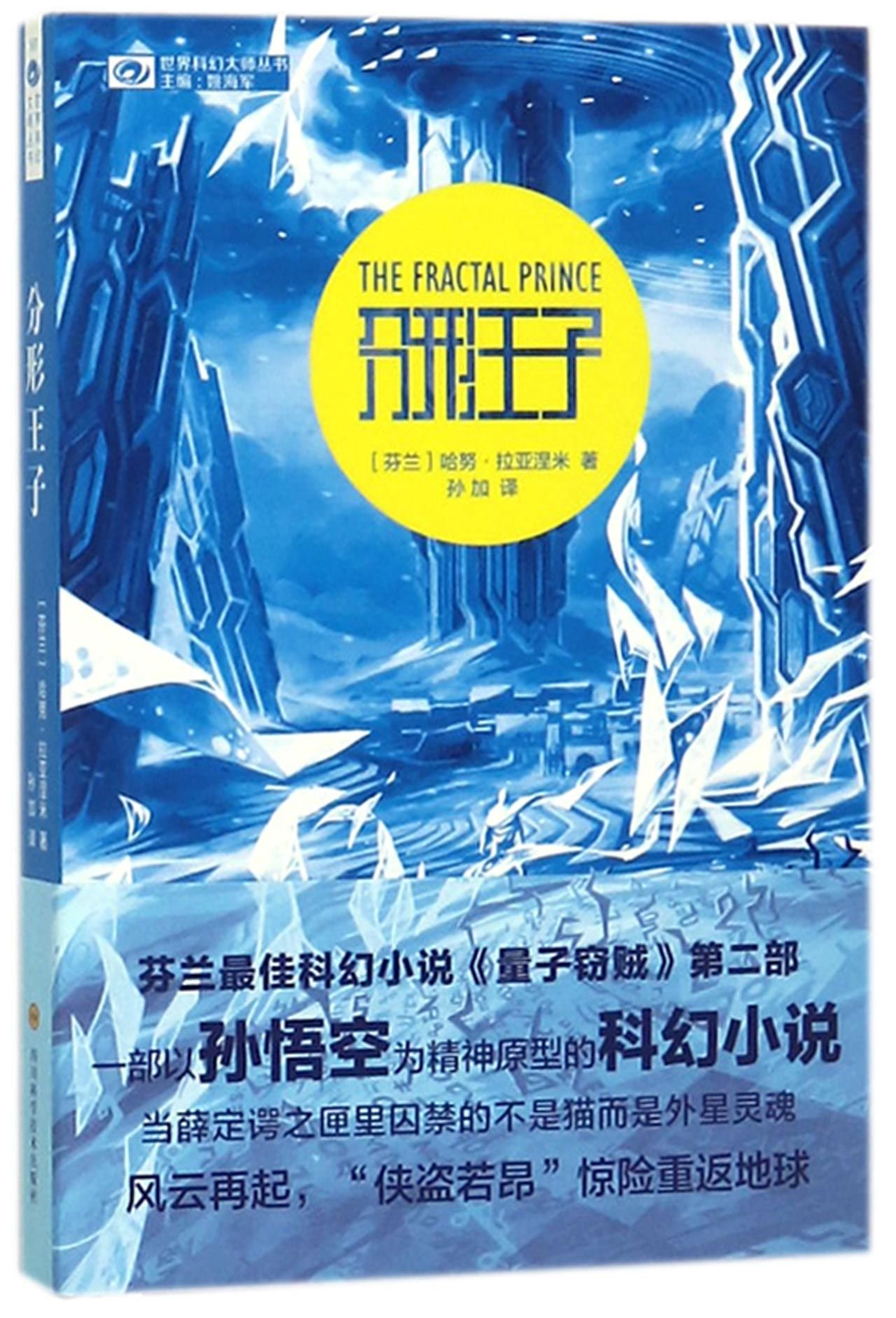 The Fractal Prince (Chinese Edition) PDF