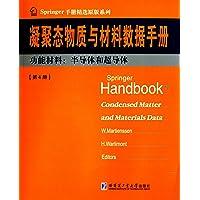 凝聚态与材料数据手册(第4册)·功能材料:半导体和超导体