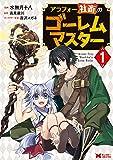 アラフォー社畜のゴーレムマスター(1) (モンスターコミックス)