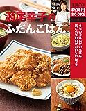 瀬尾幸子のふだんごはん (主婦の友新実用BOOKS)