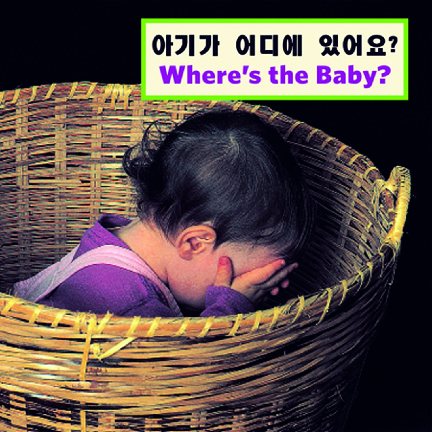 Where's the Baby? (Korean/English) (Korean and English Edition)