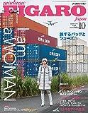 madame FIGARO japon (フィガロ ジャポン) 2017年10月号 [I am a WOMAN 女に生まれて、よかった!]