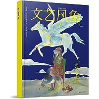 文艺风象·迷星座的谜(2015年11月刊·总224期)(附书签)