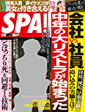 週刊SPA!(スパ)  2017年 12/19 号 [雑誌] 週刊SPA! (デジタル雑誌)