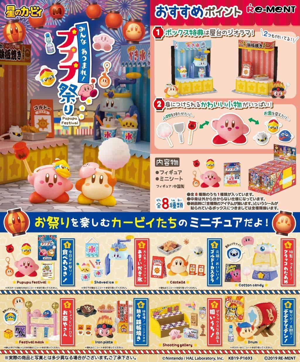 星のカービィ あつまれ! プププ祭り BOX商品 1BOX=8個入り、全8種類