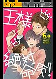 王様絶対命令!【単話売】 (aQtto!)