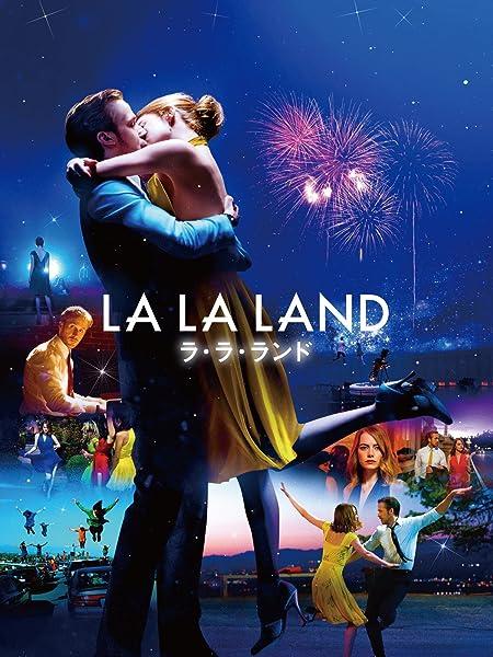 【映画感想】ラ・ラ・ランド La La Land (2016)