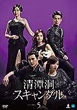 清潭洞<チョンダムドン>スキャンダル DVD-BOX5