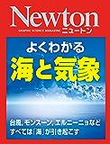 Newton よくわかる海と気象