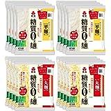 【平麺・丸麺セット】糖質0g麺 16パック (各8×2) 紀文 [レタス3個分の食物繊維 / 低カロリー]