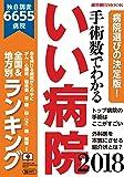手術数でわかるいい病院 2018 (週刊朝日ムック)