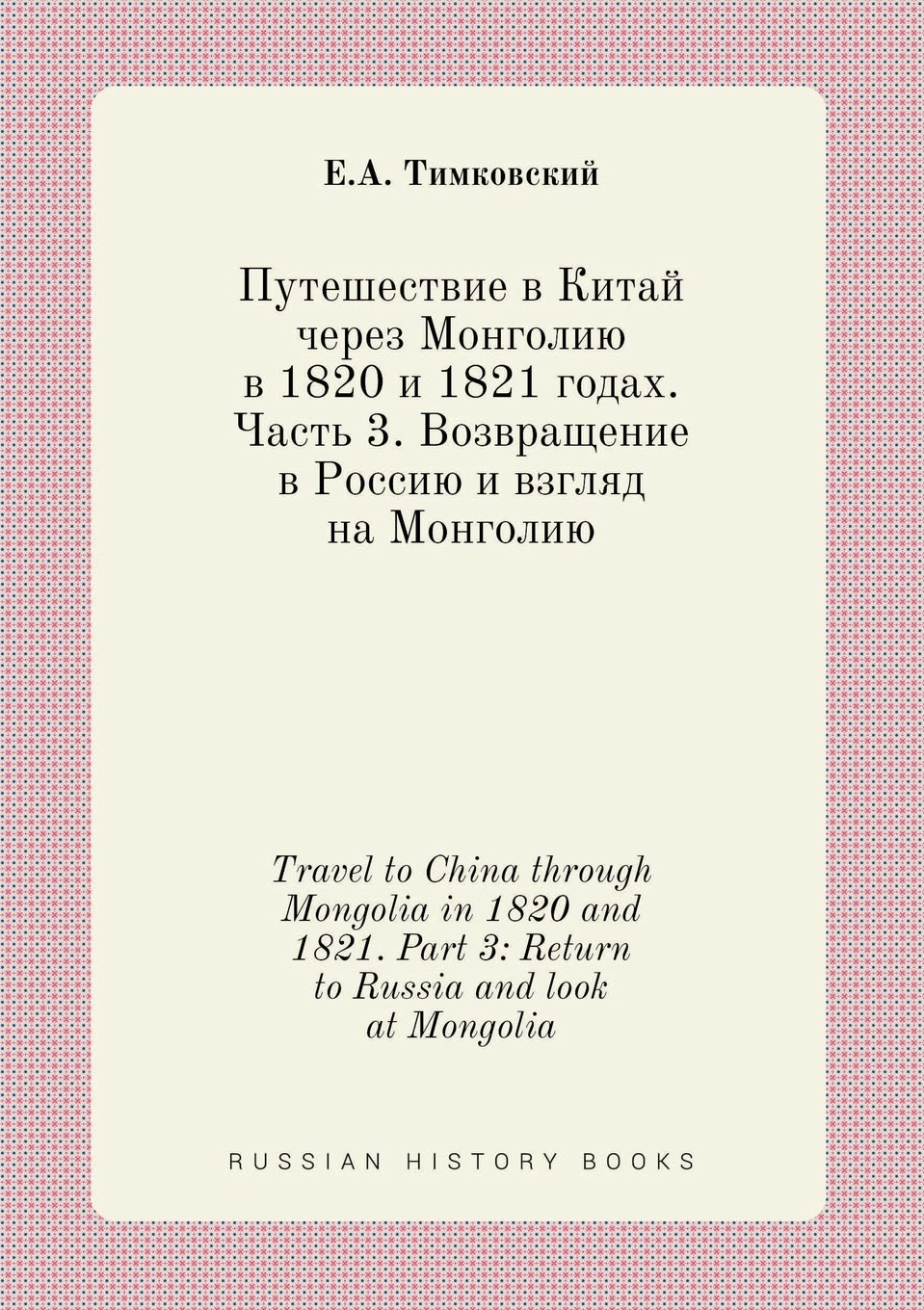 Read Online Travel to China through Mongolia in 1820 and 1821. Part 3: Return to Russia and look at Mongolia (Russian Edition) ebook