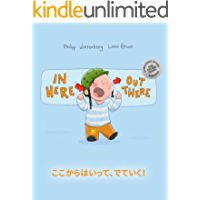 In here, out there! ここからはいって、でていく!: Children's Picture Book English-Japanese (Bilingual Edition/Dual Language)
