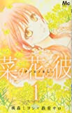 菜の花の彼─ナノカノカレ─ 1 (マーガレットコミックス)
