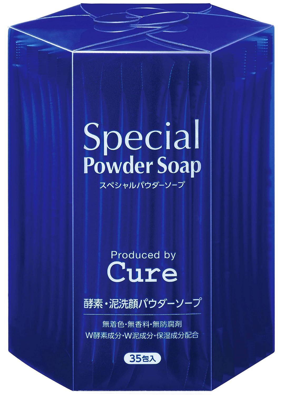 キュア 酵素洗顔 Special Powder Soap