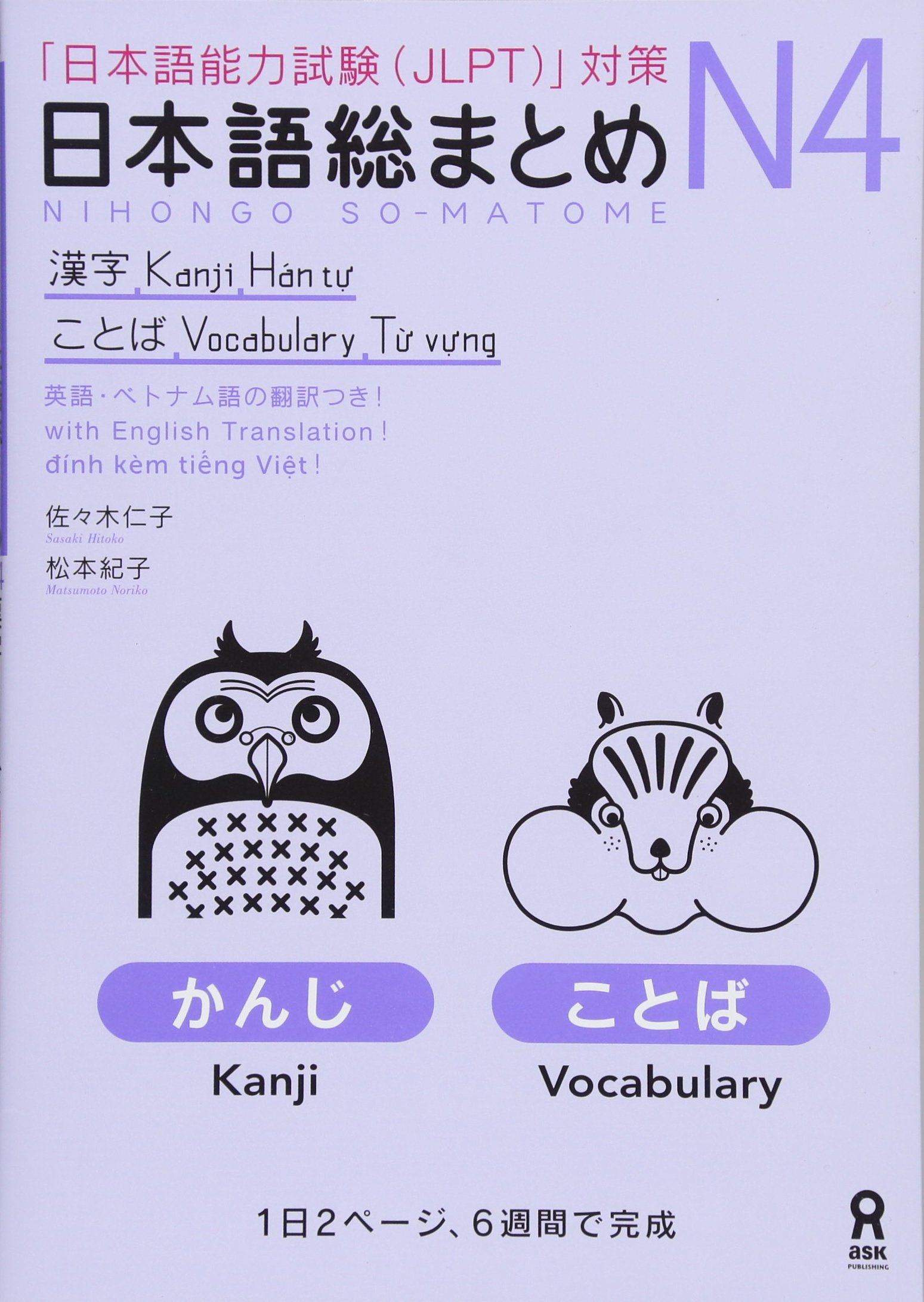 Nihongo So-matome: Essential Practice for the Japanese