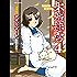 木造迷宮(4) (RYU COMICS)