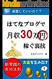 はてなブログで月収30万円を稼ぐ裏技