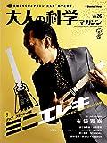 大人の科学マガジン Vol.26(ミニエレキギター) (学研ムック大人の科学マガジンシリーズ)