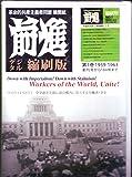 『前進』デジタル縮刷版第1巻1959-1963 (革命的共産主義者同盟(中核派)機関紙)