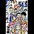弱虫ペダル 54.5 公式ファンブックII (少年チャンピオン・コミックス)