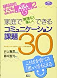 家庭で無理なく楽しくできるコミュニケーション課題30 (ヒューマンケアブックス)