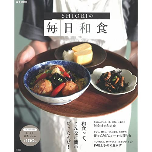 宝島社 SHIORIの毎日和食