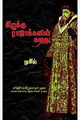 கிறுக்கு ராஜாக்களின் கதை: Kirukku Rajakkalin Kathai (Tamil Edition) Kindle Edition