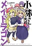 小林さんちのメイドラゴン : 9 【電子コミック限定特典付き】 (アクションコミックス)