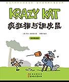 疯狂猫与调皮鼠 (常青藤漫画馆)