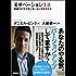 モチベーション3.0 持続する「やる気!」をいかに引き出すか (講談社+α文庫)