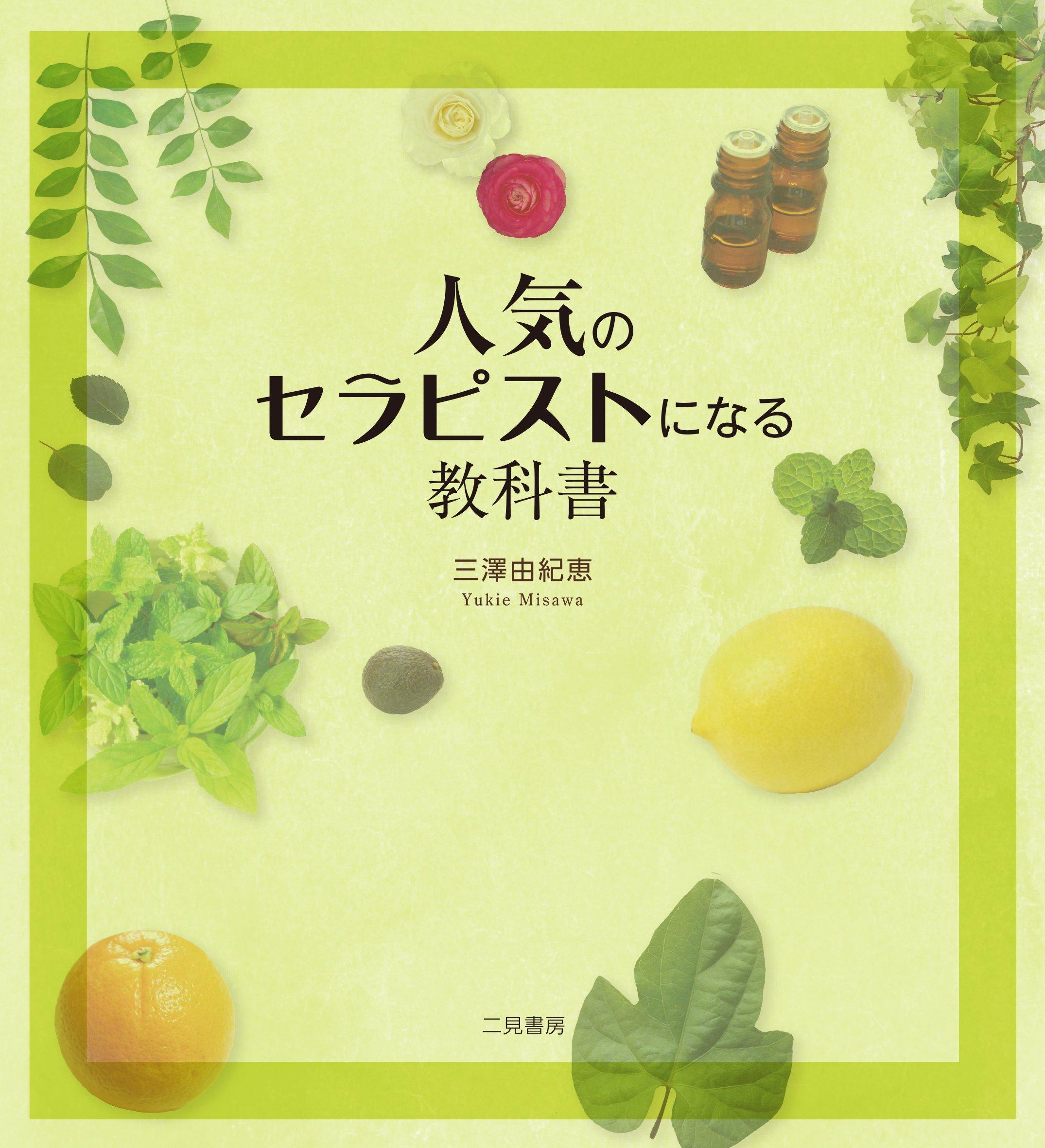人気のセラピストになる教科書 三澤 由紀恵 (著)