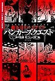 銀行員ゲームブック バンカーズクエスト (SHINKIGENSHA GAME BOOK)