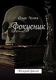 Фокусник: Железный браслет (Russian Edition)