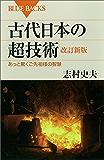 古代日本の超技術 改訂新版 あっと驚くご先祖様の智慧 (ブルーバックス)