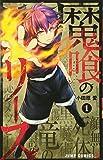 魔喰のリース 1 (ジャンプコミックス)
