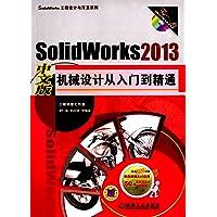 SolidWorks 2013中文版机械设计从入门到精通(附光盘)