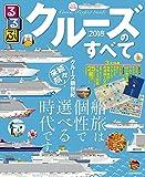 るるぶクルーズのすべて2018 (JTBのMOOK)