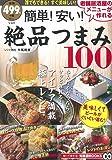 老舗居酒屋のメニューが作れる 簡単!安い! 絶品つまみ100 (TJMOOK 知恵袋BOOKS)