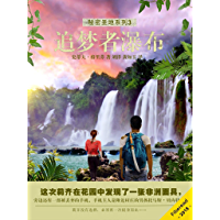 秘密圣地系列3:追梦者瀑布(秘密圣地系列3)
