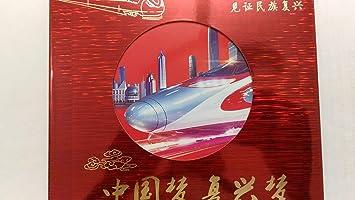 China 2018 Coin 10 Yuan High Speed Train