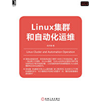 Linux集群和自动化运维 (Linux/Unix技术丛书)