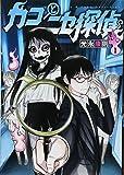 カコとニセ探偵 コミック 1-4巻セット (ヤングジャンプコミックス)