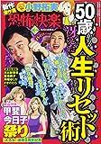 恐怖の快楽 2018年 03月号 [雑誌]