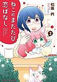 ねこにまたたび恋ばなし 2巻 (まんがタイムコミックス)