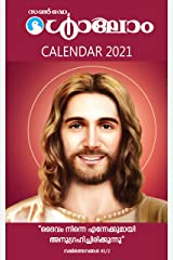 Sunday Shalom Calendar 2021 Kindle Edition