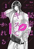 秘密はキスで暴かれる Qpa edition 1 (バンブーコミックス Qpaコレクション)